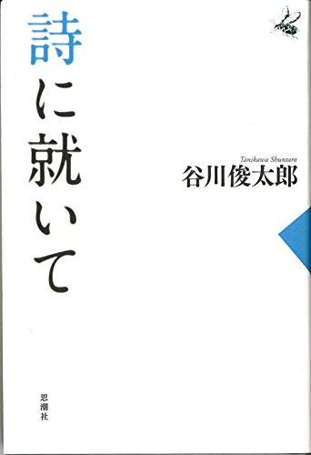 詩に就いて / 谷川 俊太郎