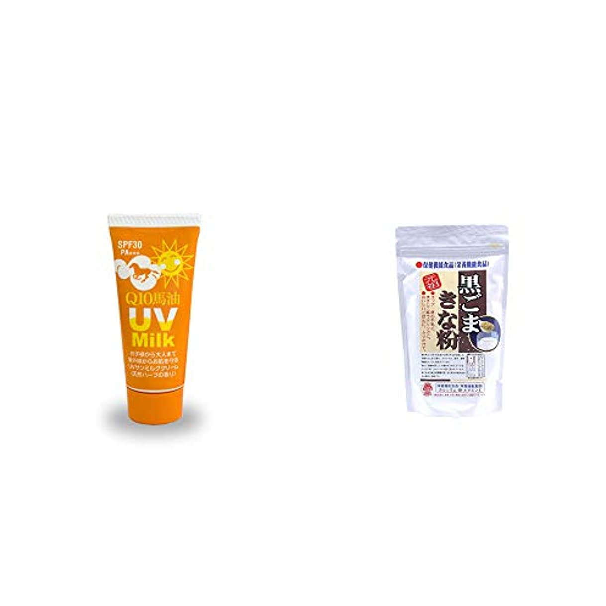 方法あいまいさスカルク[2点セット] 炭黒泉 Q10馬油 UVサンミルク[天然ハーブ](40g)?黒ごまきな粉(270g)