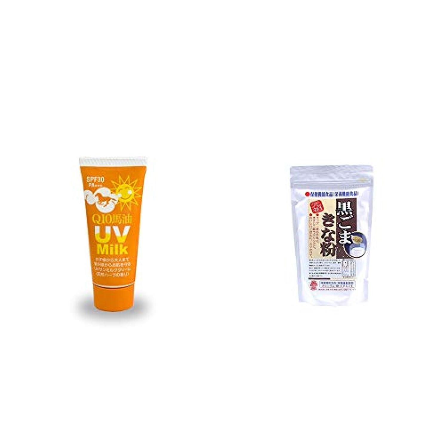 ラフト関数葉を拾う[2点セット] 炭黒泉 Q10馬油 UVサンミルク[天然ハーブ](40g)?黒ごまきな粉(270g)