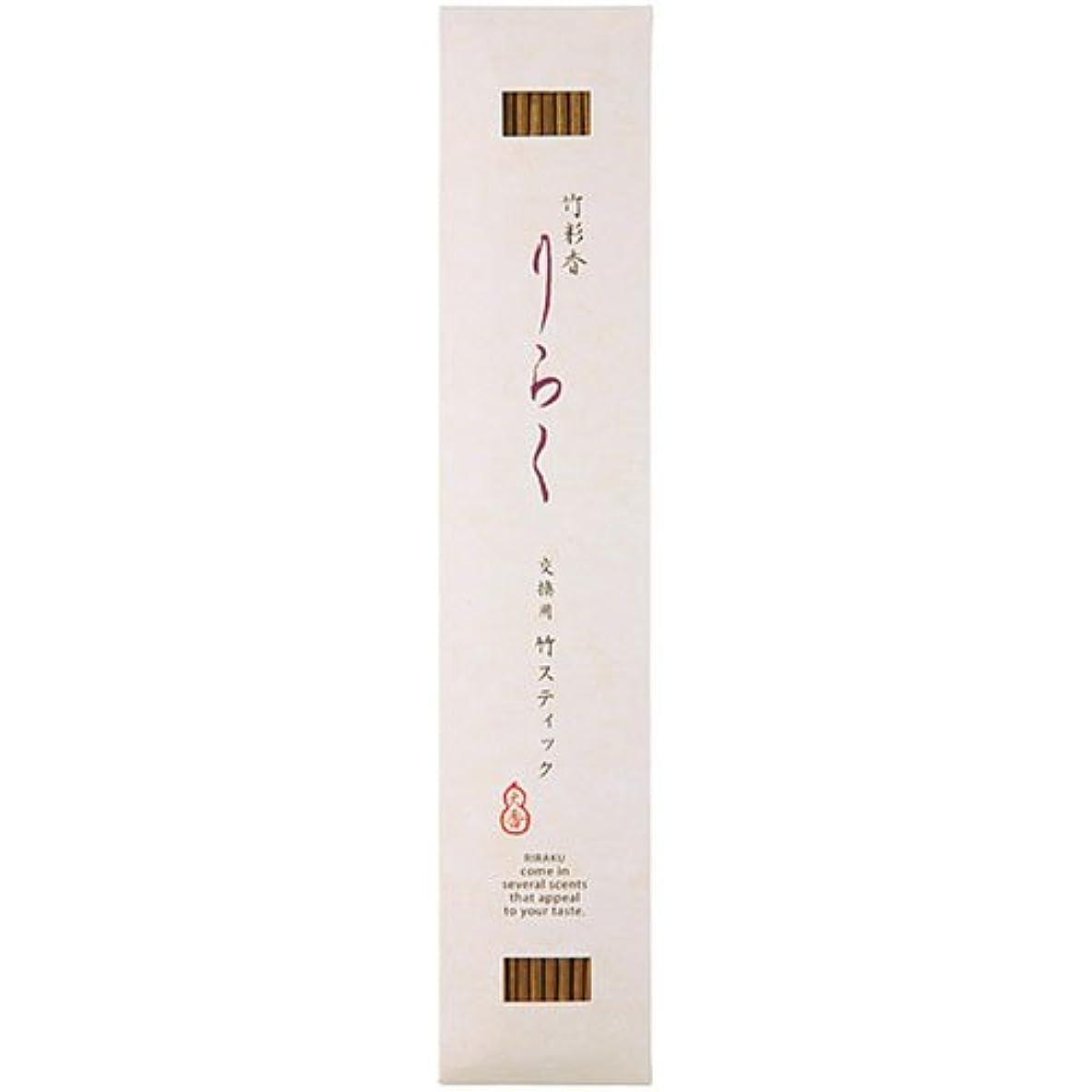 瞑想め言葉偶然の竹彩香りらく 交換用竹スティック白檀の色 10本