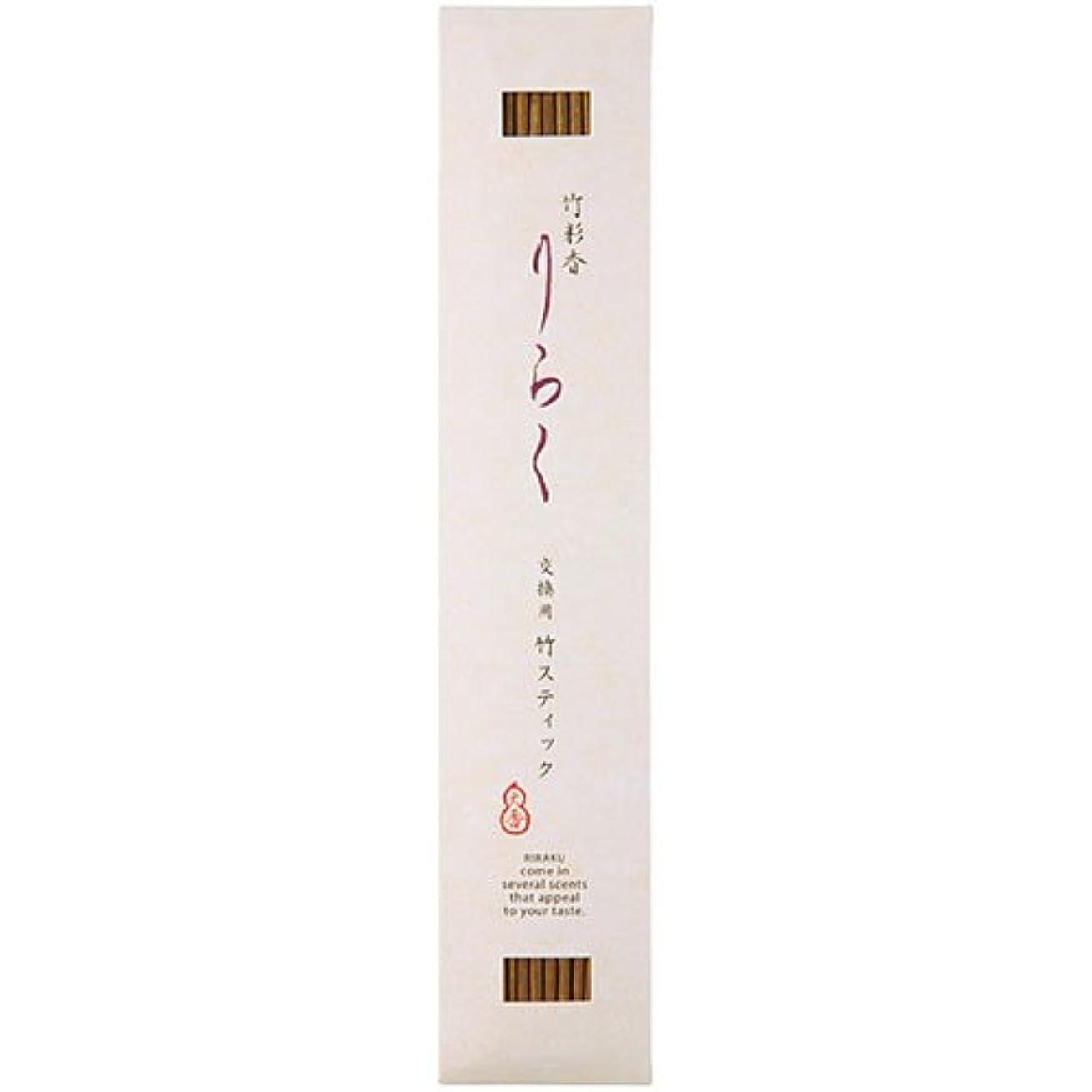 役立つプランター時期尚早竹彩香りらく 交換用竹スティック白檀の色 10本