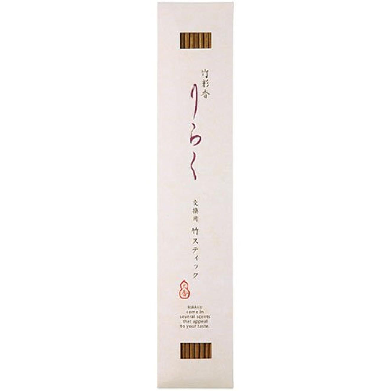 神話技術的なリーガン竹彩香りらく 交換用竹スティック白檀の色 10本