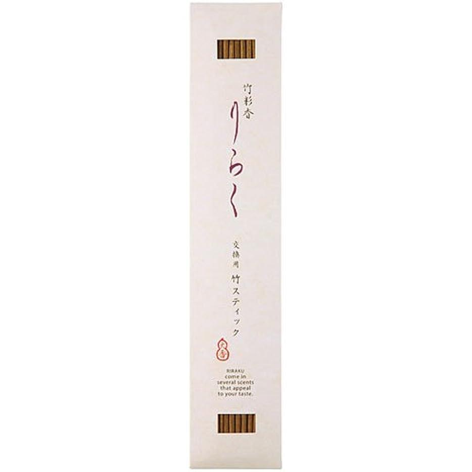 お勧め赤面出力竹彩香りらく 交換用竹スティック白檀の色 10本