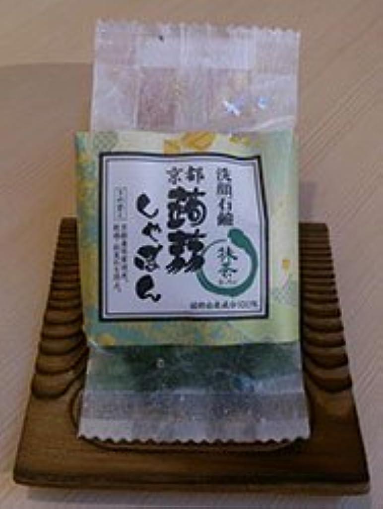 研磨荒廃する請願者京都蒟蒻しゃぼん「抹茶 まっちゃ」