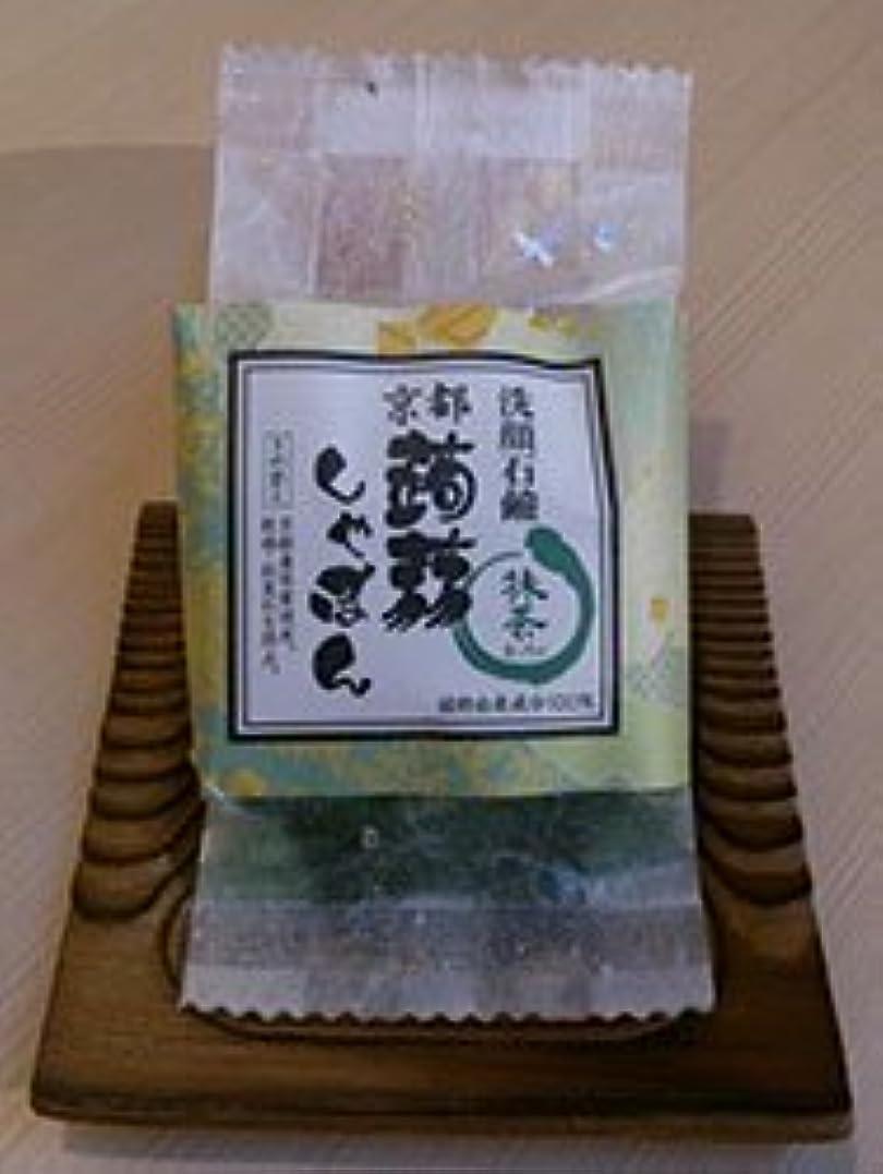 寛大さ爪見える京都蒟蒻しゃぼん「抹茶 まっちゃ」