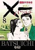 ×一 8―愛を探して (ビッグコミックス)