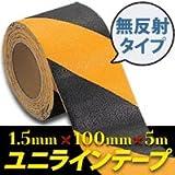 ユニラインテープ (トラ) 1.5mm×100mm×5m巻(2巻/セット)無反射タイプ