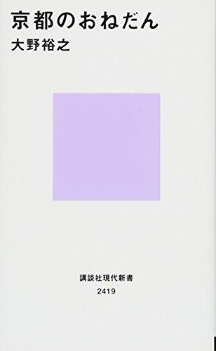 京都のおねだん (講談社現代新書)の詳細を見る