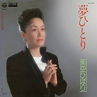 夢ひとり (MEG-CD)