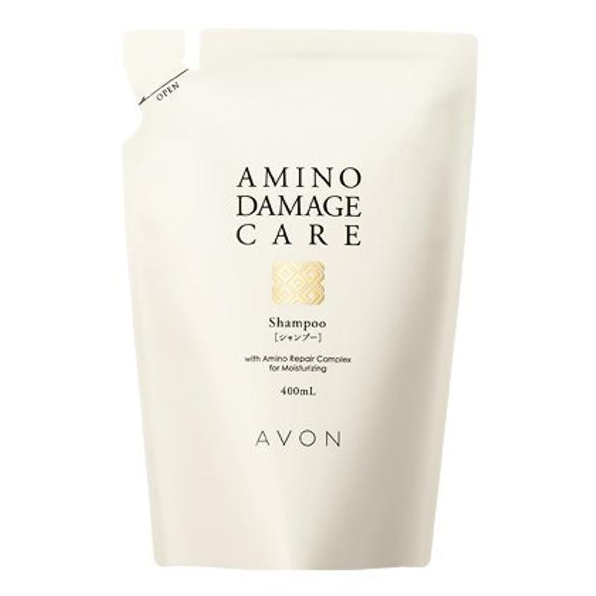 ワイドファッションマリンエイボン アミノ ダメージケア シャンプー リフィル 400ml