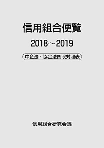 [画像:信用組合便覧2018~2019-中企法・協金法四段対照表]