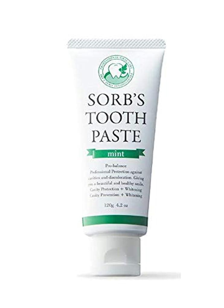 返還狂ったオペラソーブズ トゥースペースト ミント 120g 歯磨き粉 SORB'S ソーブス TOOTH PASTE mint ダチョウ抗体