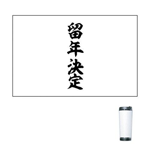 (クラブティー) ClubT 留年決定 タンブラー(ホワイト) ホワイト