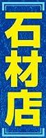 のぼり旗スタジオ のぼり旗 石材店004 大サイズ H2700mm×W900mm