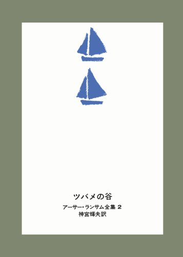 ツバメの谷 (アーサー・ランサム全集 (2))の詳細を見る