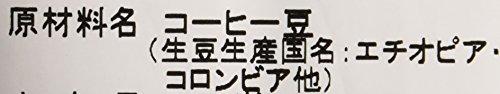 高尾珈琲 大阪鶴橋モカブレンド アラビカ100% 粉 180g