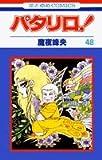 パタリロ! (第48巻) (花とゆめCOMICS)