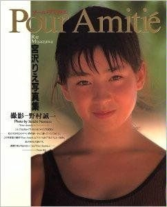 宮沢りえとV6森田剛が結婚