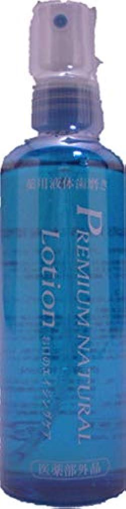 グリーンバックに慣れアライアンス薬用 プレミアムナチュラル(液体ハミガキ) 医薬部外品