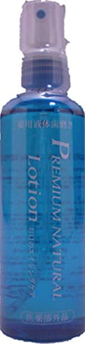 ガロン上下する根絶する薬用 プレミアムナチュラル(液体ハミガキ) 医薬部外品