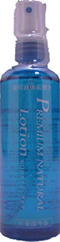不愉快考えるテニス薬用 プレミアムナチュラル(液体ハミガキ) 医薬部外品
