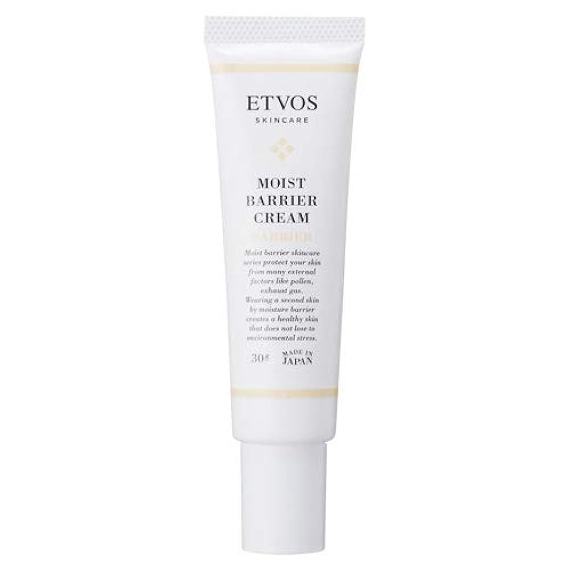 ETVOS(エトヴォス) 皮膚保護クリーム モイストバリアクリーム 30g 肌荒れ/敏感肌 花粉/PM2.5/ハウスダスト