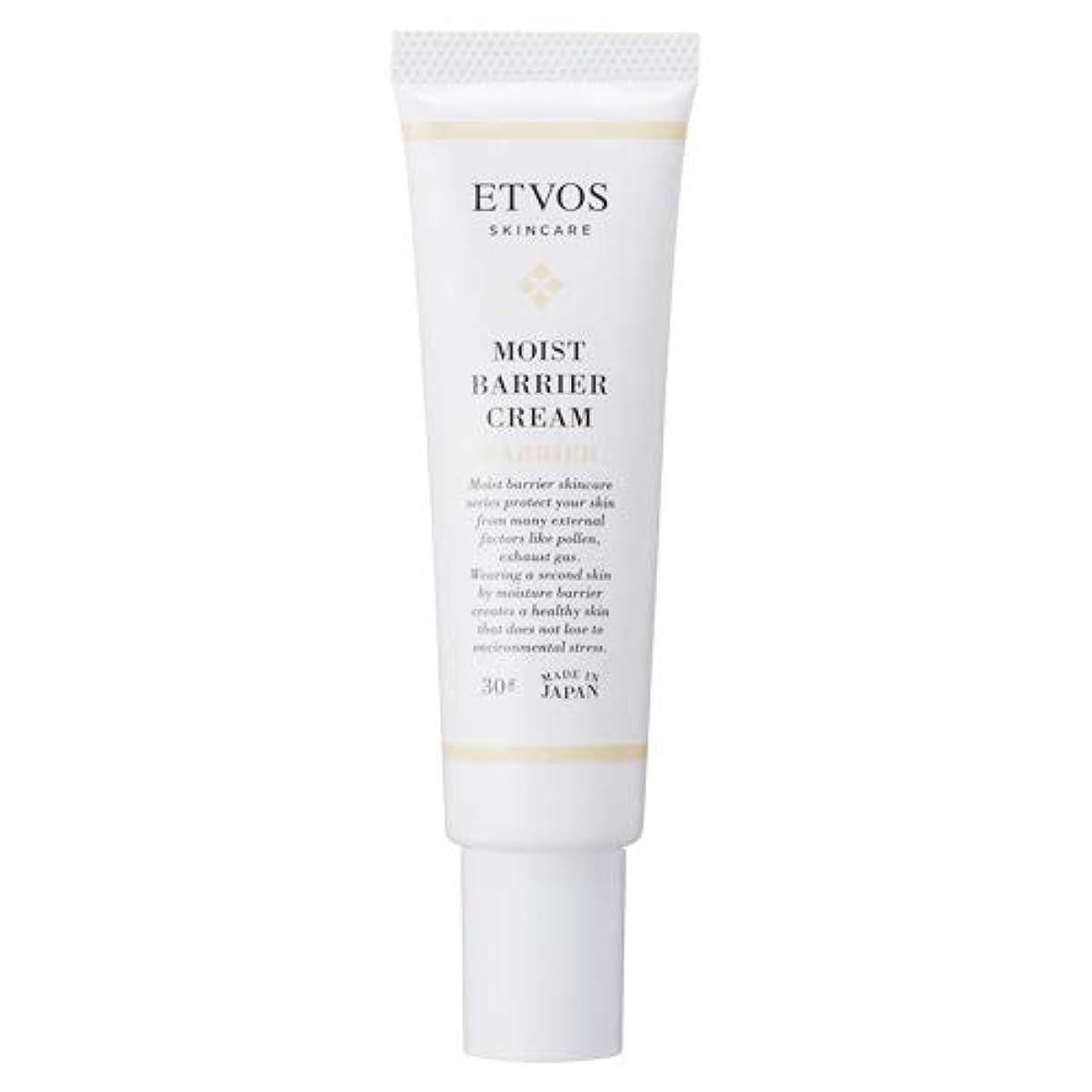 ホラー予定抜け目がないETVOS(エトヴォス) 皮膚保護クリーム モイストバリアクリーム 30g 肌荒れ/敏感肌 花粉/PM2.5/ハウスダスト