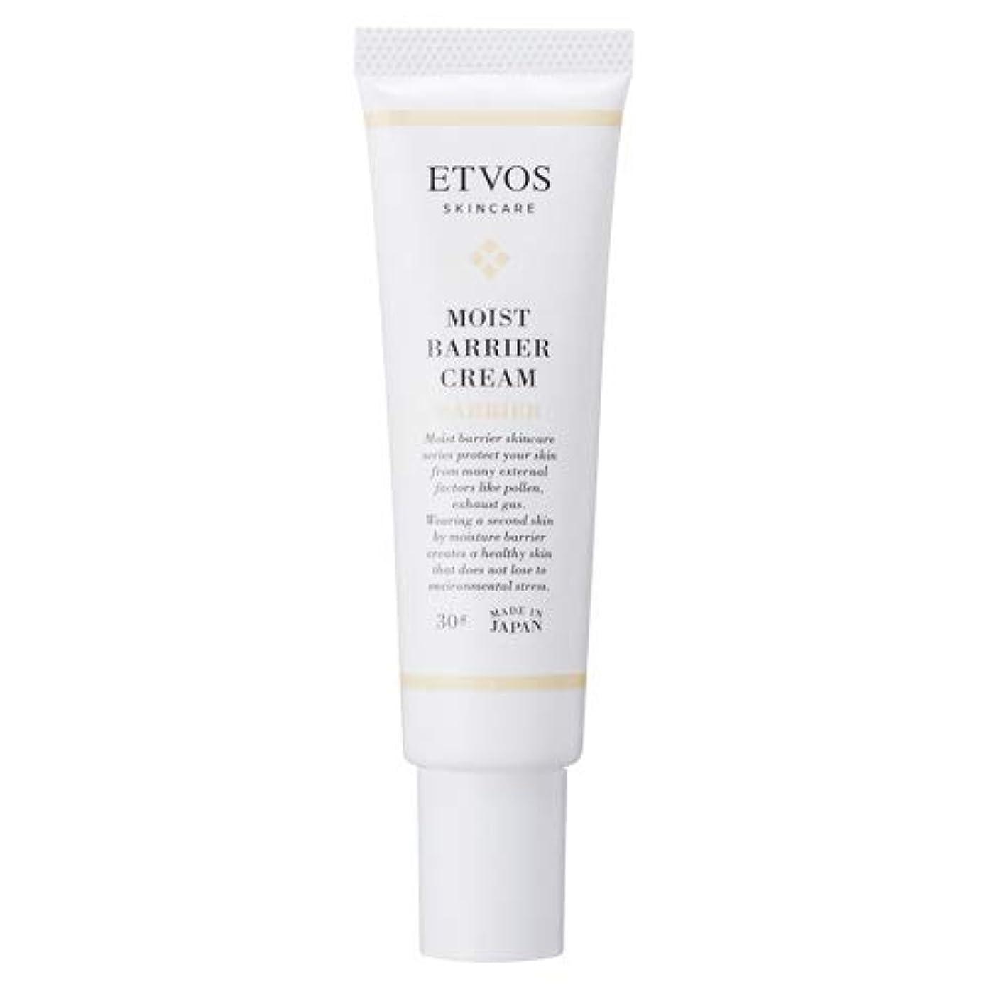 同性愛者ユーモア安全ETVOS(エトヴォス) 皮膚保護クリーム モイストバリアクリーム 30g 肌荒れ/敏感肌 花粉/PM2.5/ハウスダスト