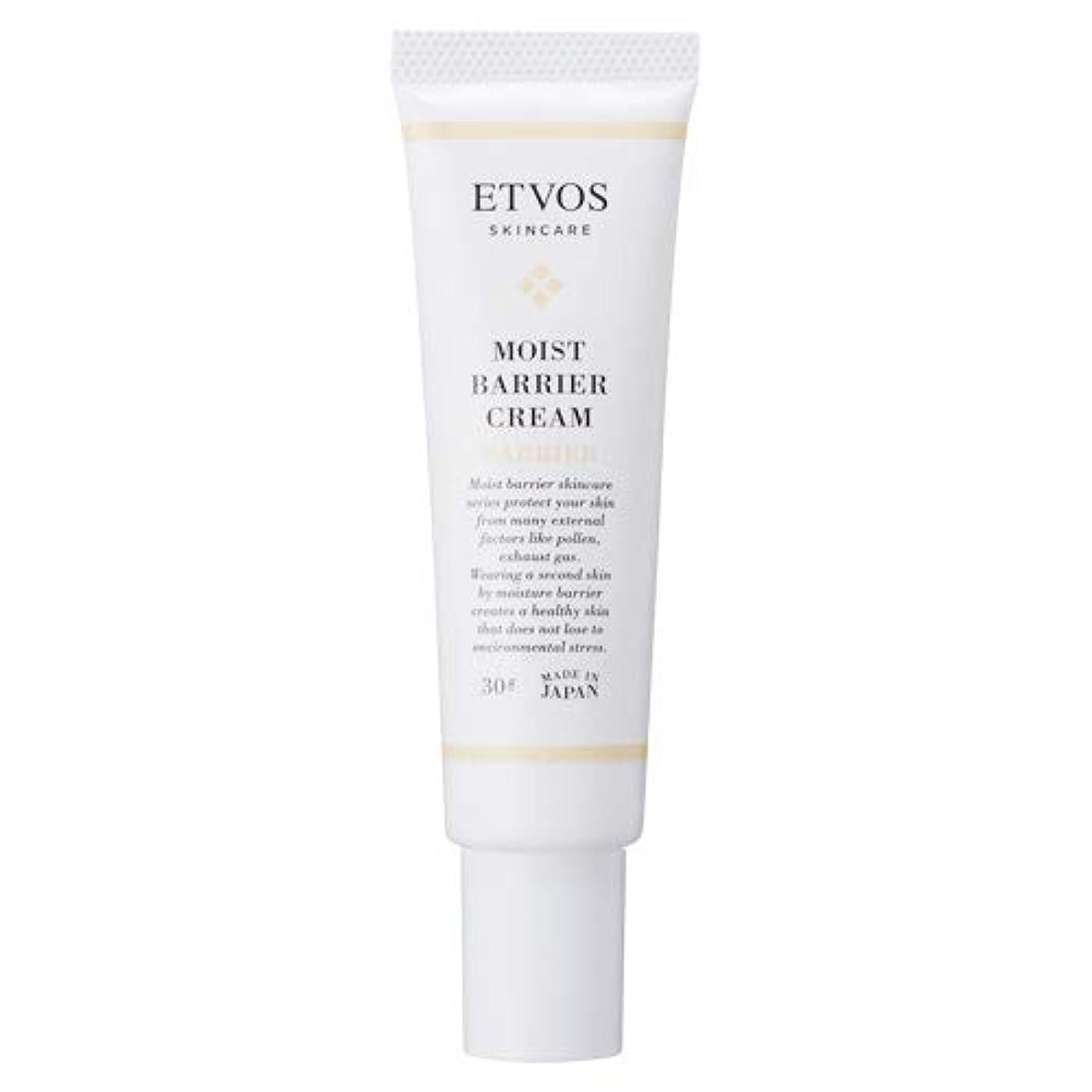 シェードアームストロング上回るETVOS(エトヴォス) 皮膚保護クリーム モイストバリアクリーム 30g 肌荒れ/敏感肌 花粉/PM2.5/ハウスダスト
