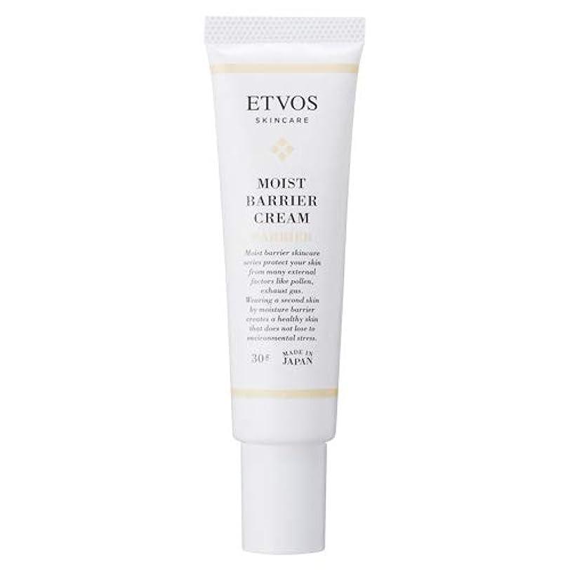 ドライブ強い和らげるETVOS(エトヴォス) 皮膚保護クリーム モイストバリアクリーム 30g 肌荒れ/敏感肌 花粉/PM2.5/ハウスダスト