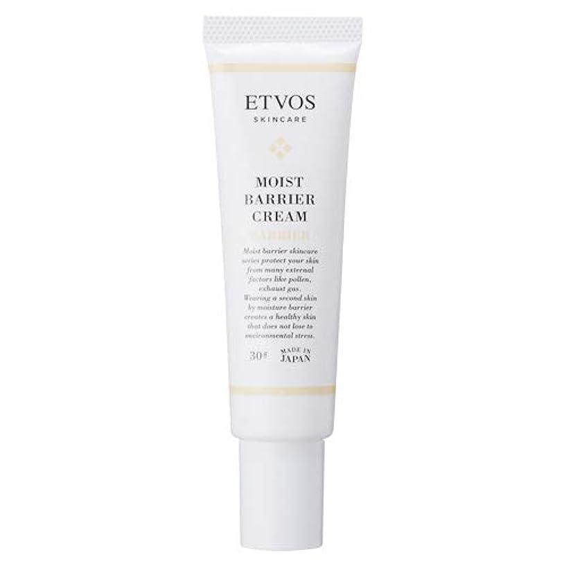 盆地乱用配管ETVOS(エトヴォス) 皮膚保護クリーム モイストバリアクリーム 30g 肌荒れ/敏感肌 花粉/PM2.5/ハウスダスト