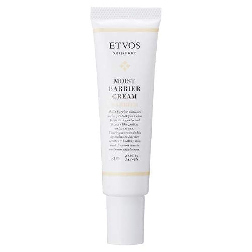 ベアリングサークル未使用悲劇的なETVOS(エトヴォス) 皮膚保護クリーム モイストバリアクリーム 30g 肌荒れ/敏感肌 花粉/PM2.5/ハウスダスト