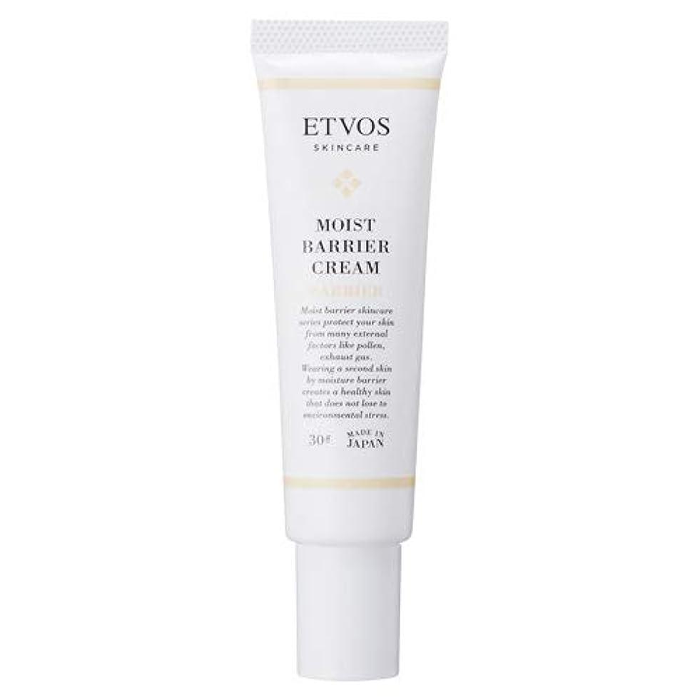 楽しませる効率ゆりかごETVOS(エトヴォス) 皮膚保護クリーム モイストバリアクリーム 30g 肌荒れ/敏感肌 花粉/PM2.5/ハウスダスト