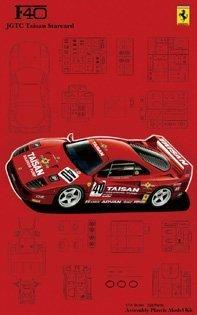 1/16 スーパーカーシリーズ SC14 フェラーリJGTC タイサン F40'94