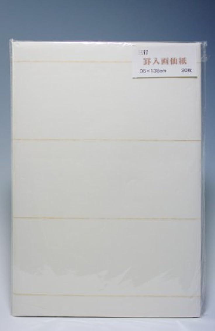 タクシーバクテリア混乱画仙紙 半切紙/条幅紙 3行罫線入 漢字用20枚パック