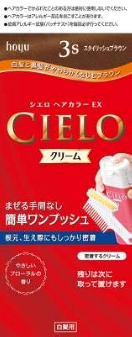 連続的楽な柔らかさシエロ ヘアカラー EX クリーム 3S スタイリッシュブラウン × 3個セット