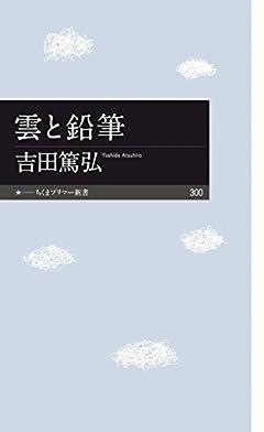 屋根裏部屋の「ぼく」が伝える大切なこと〜吉田篤弘『雲と鉛筆』