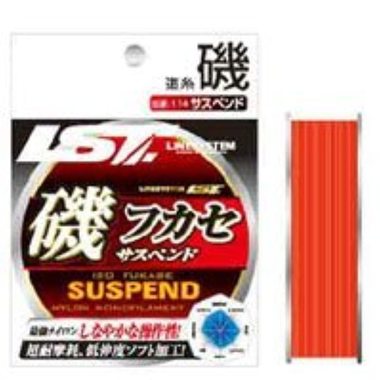 ビーチ拳最も遠いLINE SYSTEM(ラインシステム) ライン 磯フカセ サスペンド 150M 2.5号 L0025A