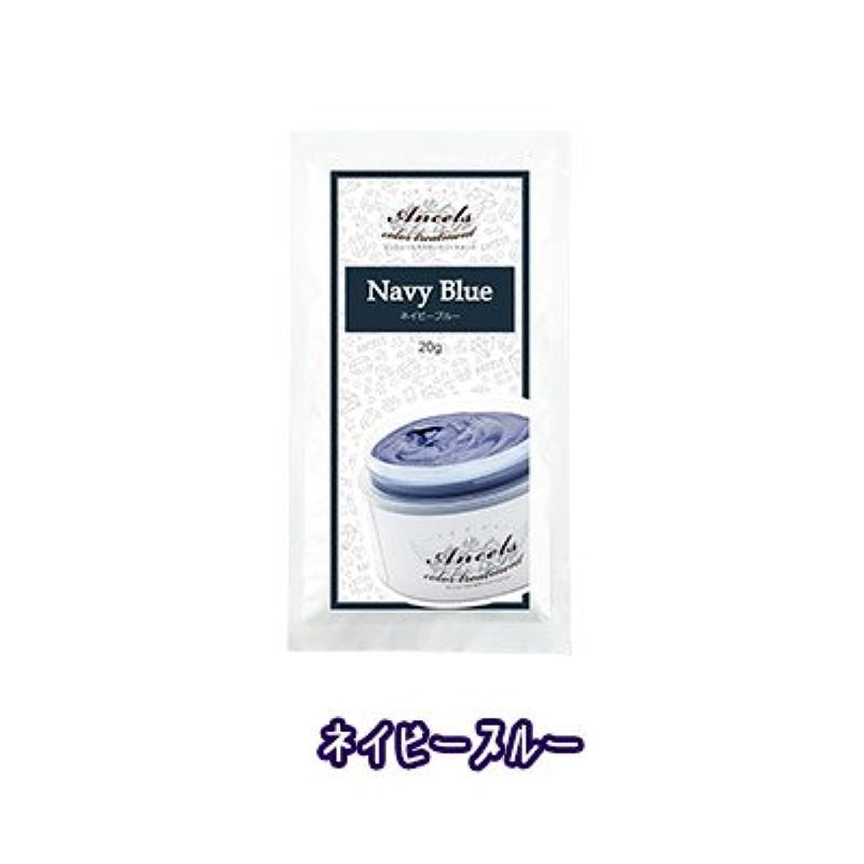 釈義顎価格エンシェールズ カラートリートメントバター プチ(お試しサイズ) ネイビーブルー 20g
