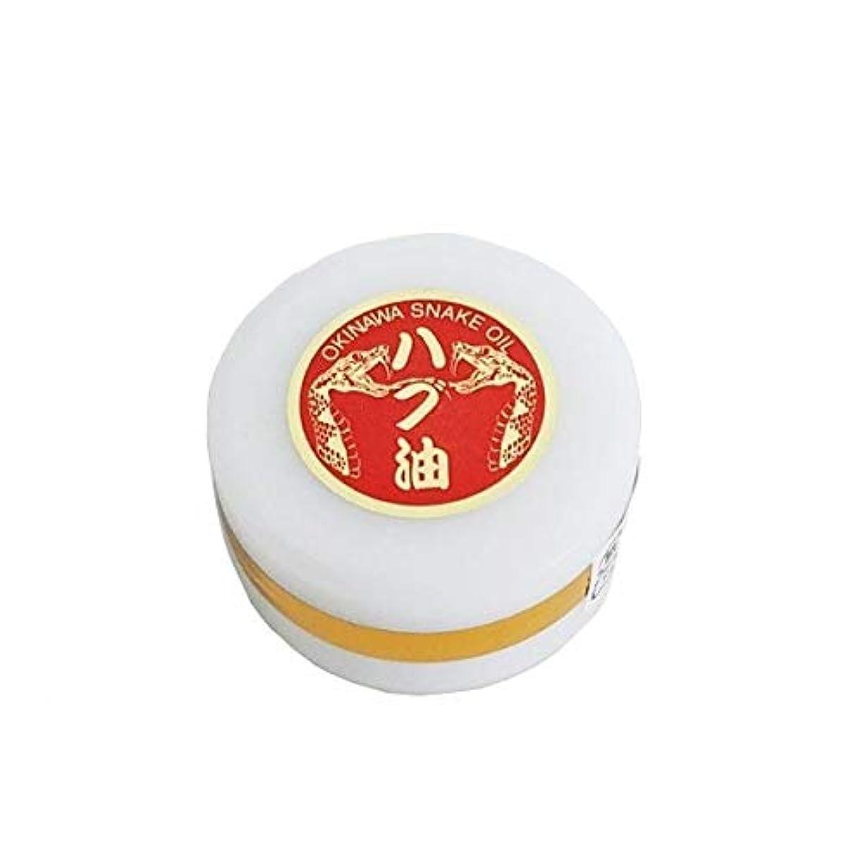 減らす工場フレア沖縄産 ハブ油 25g 軟膏タイプ