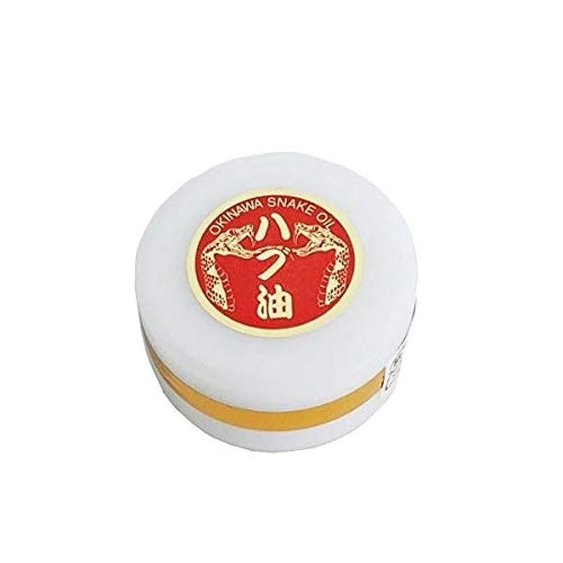 ビスケット比類のない対話沖縄産 ハブ油 25g 軟膏タイプ