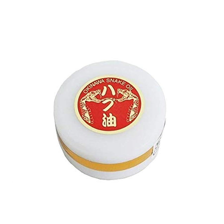 なしで二次有毒沖縄産 ハブ油 25g 軟膏タイプ