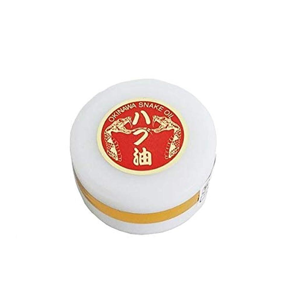 桁ビヨン伝染病沖縄産 ハブ油 25g 軟膏タイプ