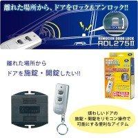 データシステム リモコンドアロック RDL275II 【人気 おすすめ 】
