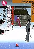 修羅坂の雪—旗本絵師描留め帳 (小学館文庫—時代・歴史傑作シリーズ)