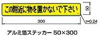 杉田エース ACE (213-635) アルミ箔ステッカー 50×300 避難ステッカー