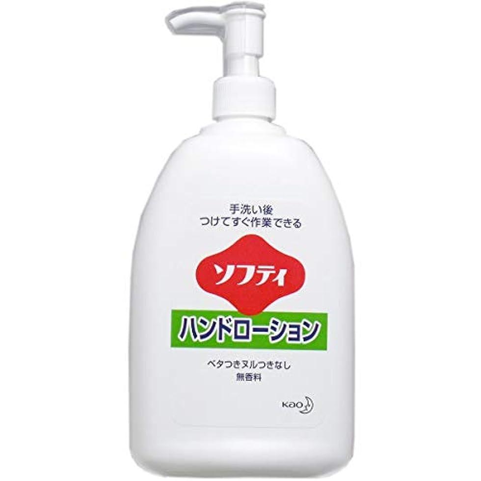 退屈させる漂流キリスト教花王ソフティ ハンドローション 無香料 550mL(単品)