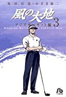 風の大地〔小学館文庫〕 (3)
