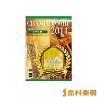 Championship 2011 小学校編 [DVD]
