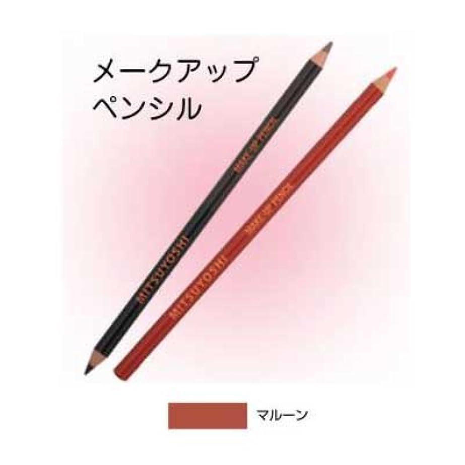 満たす場所しなやかメークアップペンシル アイライナー マルーン【三善】
